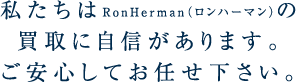 私たちはRonherman(ロンハーマン)の買取に自信があります。ご安心してお任せください。