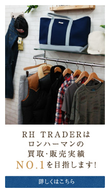 RH TRADERはロンハーマンの買取・販売実績No.1を目指します。